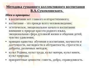 Методика гуманного коллективного воспитания В.А.Сухомлинского. Идеи и принципы: