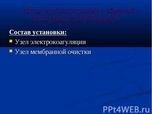 Метод электрокоагуляции и обратный осмос (замкнутый водоворот) : Состав установк