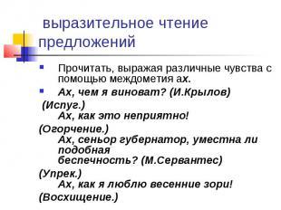 выразительное чтение предложенийПрочитать, выражая различные чувства с помощью м