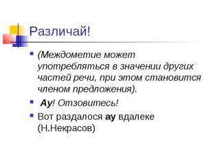 Различай! (Междометие может употребляться в значении других частей речи, при это