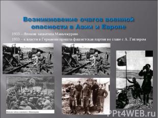 Возникновение очагов военной опасности в Азии и Европе 1933 – Япония захватила М