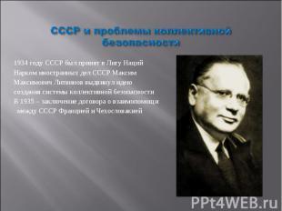 СССР и проблемы коллективной безопасности 1934 году СССР был принят в Лигу Наций