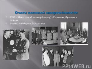 Очаги военной напряжённости 1938 – Мюнхенский договор (сговор) -Германия, Франци