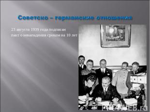 Советско – германские отношения 23 августа 1939 года подписан пакт о ненападении