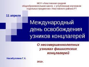 МОУ «Апастовская средняя общеобразовательная школа с углубленным изучением отдел