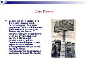 День Памяти Советские дети-узники 6-го финского концлагеря в Петрозаводске. Во в