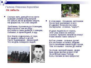 Галина Плахова Королёва Не забыть Сколько жить доведётся на свете Бывшим узника
