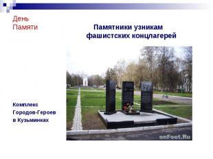 День Памяти Памятники узникам фашистских концлагерей Комплекс Городов-Героев в К