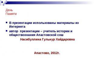 День Памяти В презентации использованы материалы из Интернета автор презентации