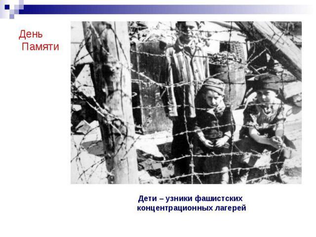 День Памяти Дети – узники фашистских концентрационных лагерей