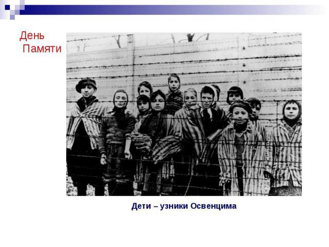 День Памяти Дети – узники Освенцима