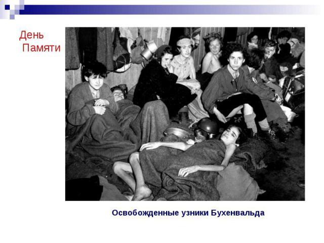 День Памяти Освобожденные узники Бухенвальда