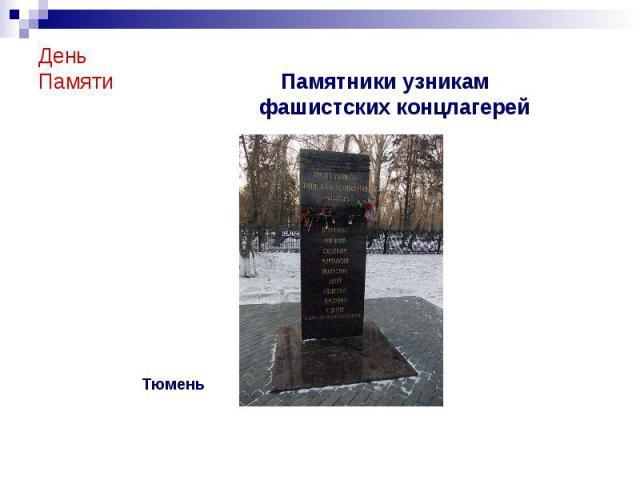 День Памяти Памятники узникам фашистских концлагерей Тюмень