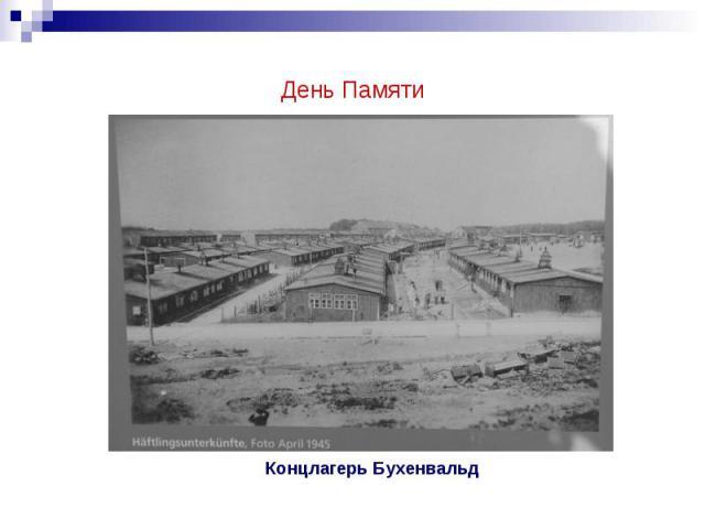 День Памяти Концлагерь Бухенвальд