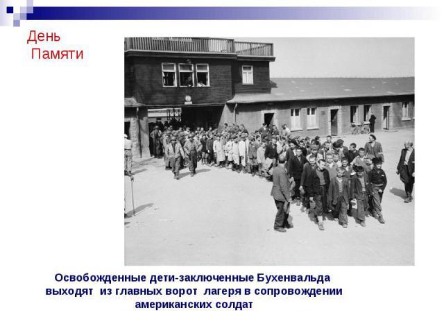День Памяти Освобожденные дети-заключенные Бухенвальда выходят из главных ворот лагеря в сопровождении американских солдат