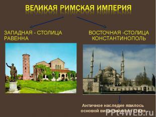 Великая Римская империя Западная - столица Равенна Восточная -столица Константин
