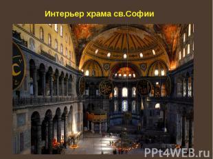 Интерьер храма св.Софии
