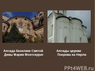 Апсида базилики Святой Девы Марии Монтсеррат. Апсиды церкви Покрова на Нерли.