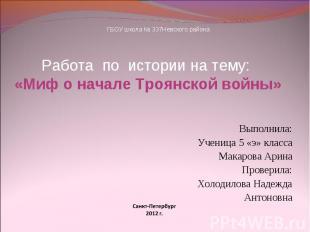 ГБОУ школа № 337Невского района Работа по истории на тему: «Миф о начале Троянск
