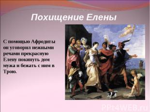 Похищение Елены С помощью Афродиты он уговорил нежными речами прекрасную Елену п