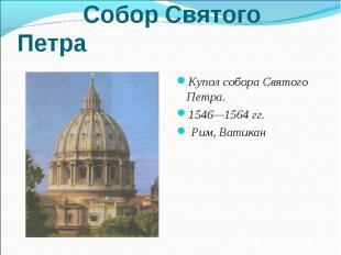 Собор Святого Петра Купол собора Святого Петра. 1546—1564 гг. Рим, Ватикан