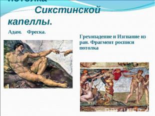 Фрагмент росписи потолка Сикстинской капеллы.Адам. Фреска. Грехопадение и Изгнан