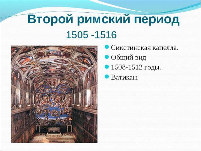 Второй римский период 1505 -1516Сикстинская капелла. Общий вид 1508-1512 годы. Ватикан.