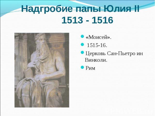 Надгробие папы Юлия II 1513 - 1516«Моисей». 1515-16. Церковь Сан-Пьетро ин Винколи. Рим