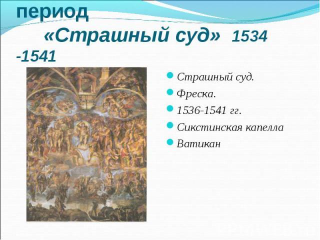 Третий римский период «Страшный суд» 1534 -1541 Страшный суд. Фреска. 1536-1541 гг. Сикстинская капелла Ватикан