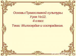 Основы Православной культуры. Урок № 12. 4 класс Тема: Милосердие и сострадание.