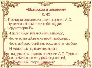 «Вопросы и задания» с. 45 1. Прочитай отрывок из стихотворения А.С. Пушкина «Я п