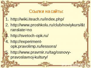 Ссылки на сайты: http://wiki.iteach.ru/index.php/ http://www.proshkolu.ru/club/n