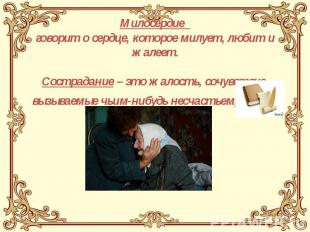 Милосердие говорит о сердце, которое милует, любит и жалеет. Сострадание – это ж