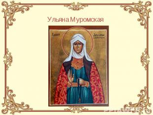 Ульяна Муромская