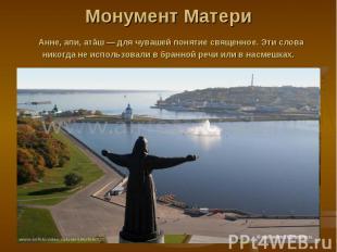 Монумент Матери Анне, апи, атăш — для чувашей понятие священное. Эти слова никог