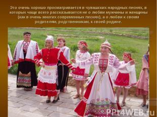 Это очень хорошо просматривается в чувашских народных песнях, в которых чаще все