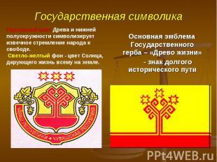 Государственная символика Пурпурный цвет Древа и нижней полуокружности символизи