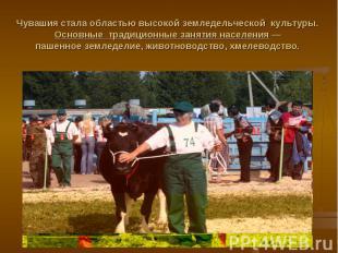 Чувашия стала областью высокой земледельческой культуры. Основные традиционные з