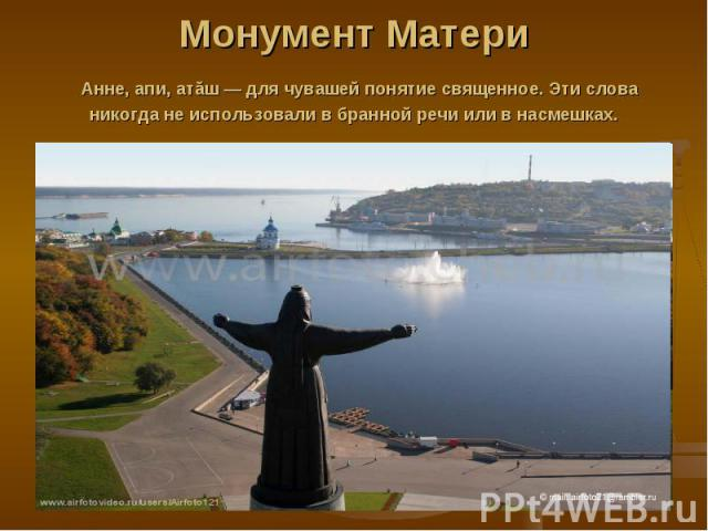 Монумент Матери Анне, апи, атăш — для чувашей понятие священное. Эти слова никогда не использовали в бранной речи или в насмешках.