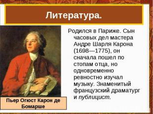 Литература. Родился в Париже. Сын часовых дел мастера Андре Шарля Карона (1698—1