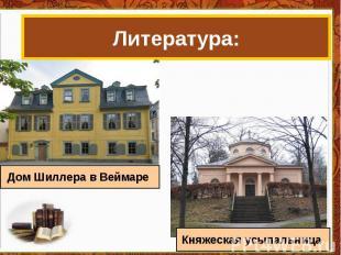 Литература: Дом Шиллера в Веймаре Княжеская усыпальница