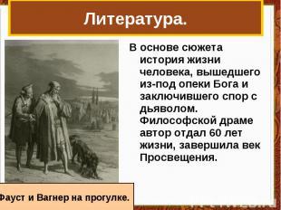 Литература. В основе сюжета история жизни человека, вышедшего из-под опеки Бога