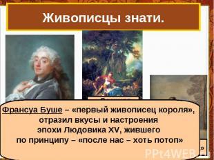 Живописцы знати. Франсуа Буше – «первый живописец короля», отразил вкусы и настр
