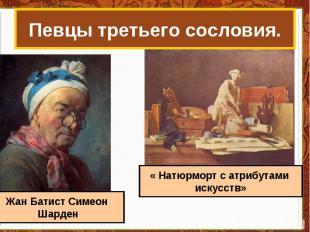 Певцы третьего сословия.Жан Батист Симеон Шарден « Натюрморт с атрибутами искусс