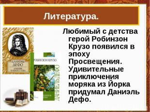 Литература. Любимый с детства герой Робинзон Крузо появился в эпоху Просвещения.