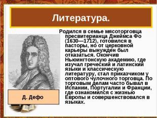 Литература. Родился в семье мясоторговца пресвитерианца Джеймса Фо (1630—1712),