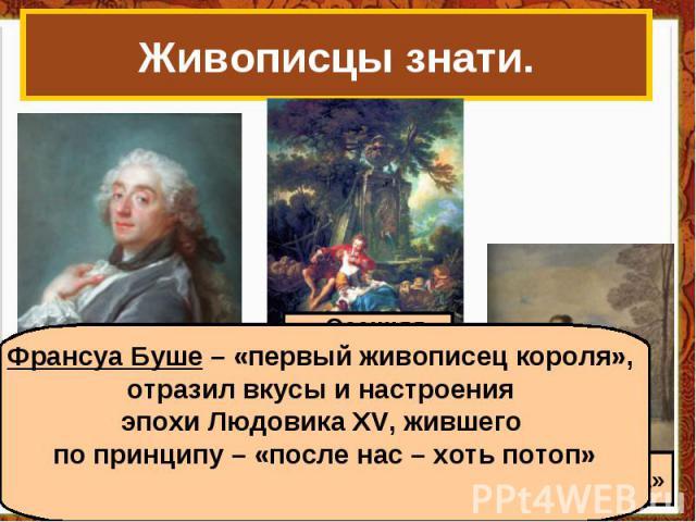 Живописцы знати. Франсуа Буше – «первый живописец короля», отразил вкусы и настроения эпохи Людовика XV, жившего по принципу – «после нас – хоть потоп»