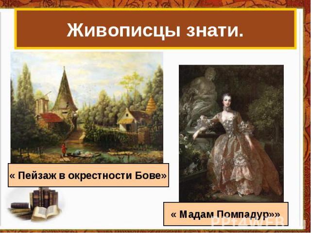 Живописцы знати. « Пейзаж в окрестности Бове» « Мадам Помпадур»»