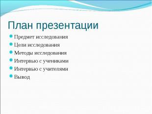 План презентации Предмет исследования Цели исследования Методы исследования Инте