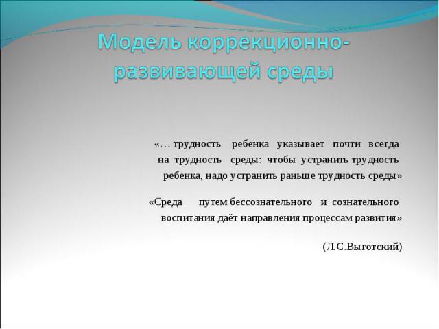 модели коррекционной работы презентация